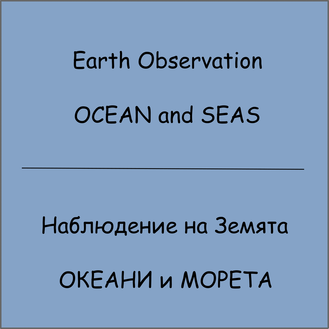 Earth Observation - OCEAN and SEAS