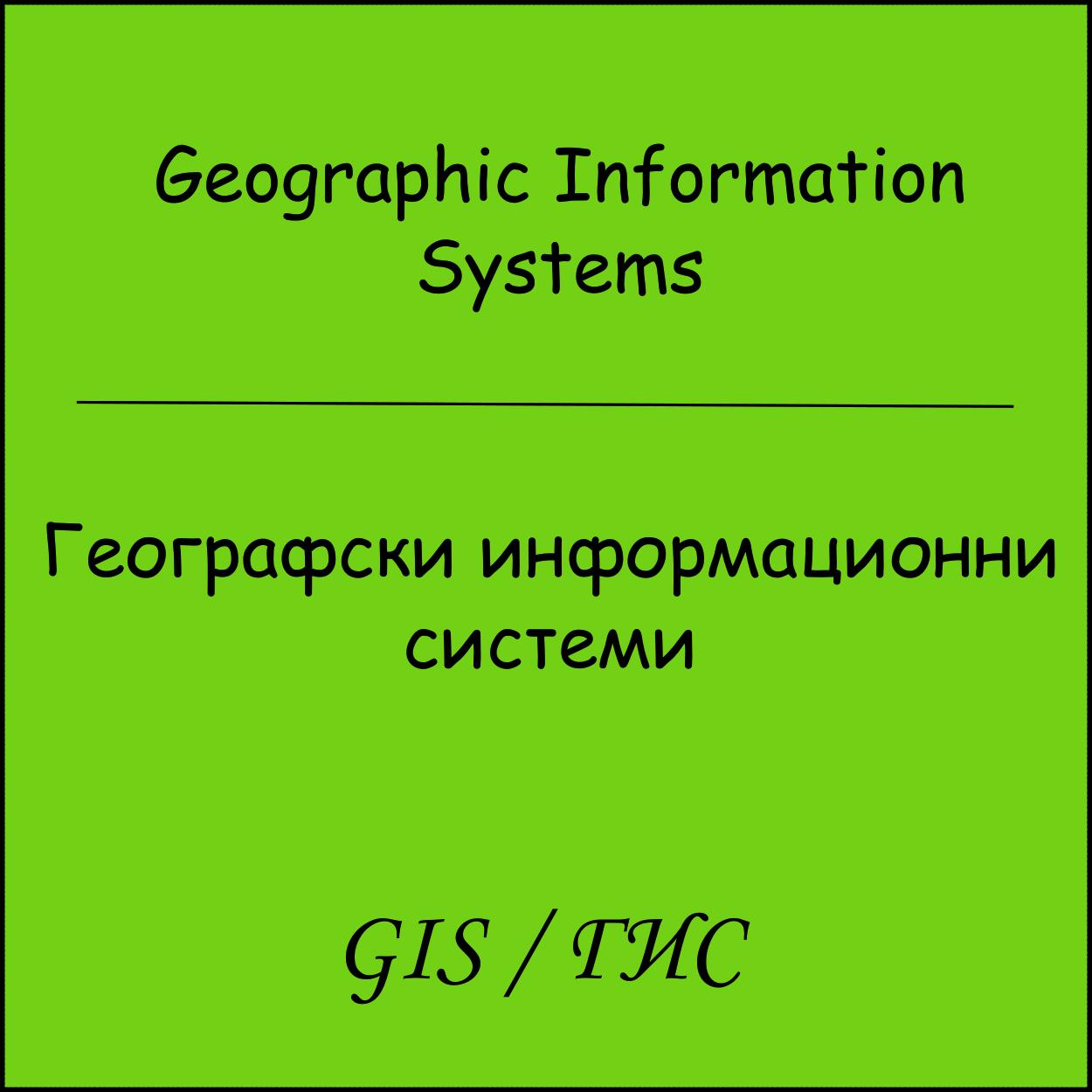 GIS / ГИС