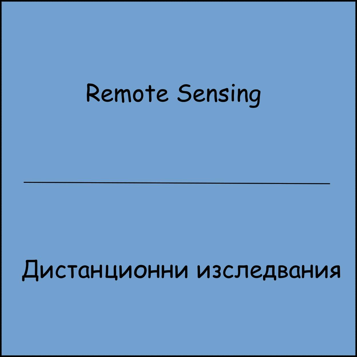 Remote Sensing / Дистанционни изследвания