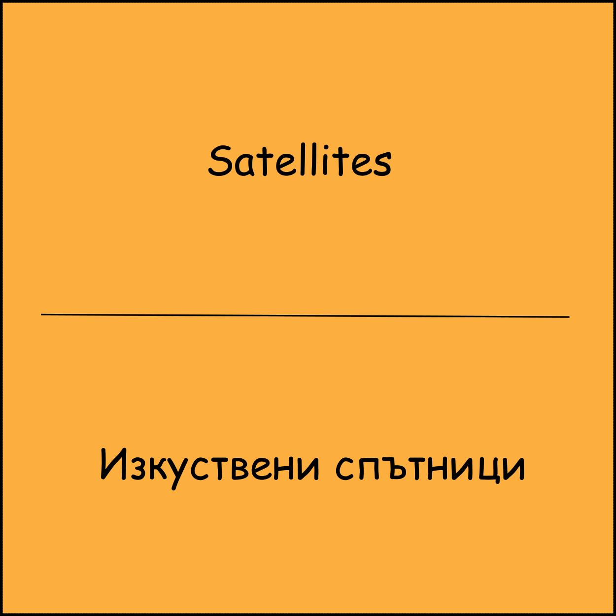 Satellites / Спътници